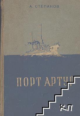 Порт Артур. Книга 2