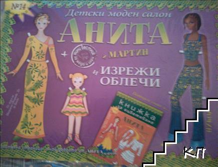 Детски моден салон: Анита и Мартин. Бр. 14