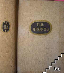 Събрани съчинения в пет тома. Том 5