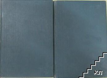 Съчинения въ двадесетъ и осемъ тома. Томъ 22-23: Подъ игото