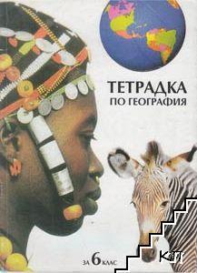 Тетрадка по география за 6. клас