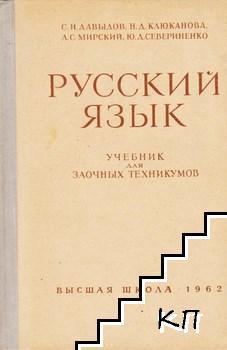 Русский язык. Учебник для заочных техникумов