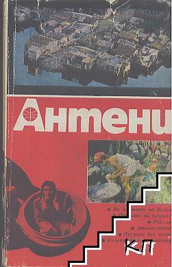 Антени. Бр. 34 / 1977