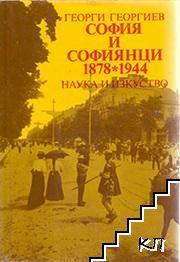 София и софиянци 1878-1944