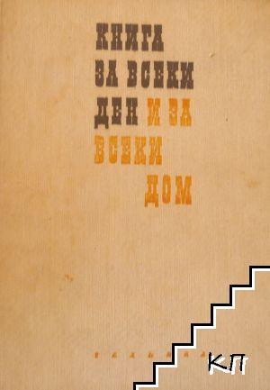 Книга за всеки ден и за всеки дом