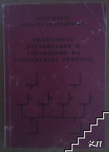 Икономика, организация и управление на стопанската единица