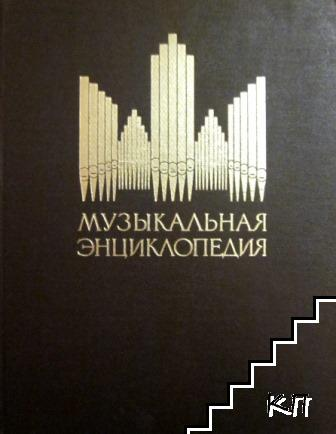 Музыкальная энциклопедия. Том 5