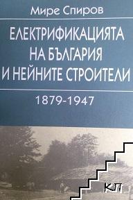 Електрификацията на България и нейните строители