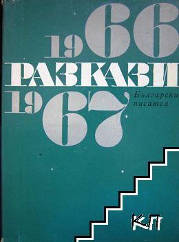Разкази 1966-1967