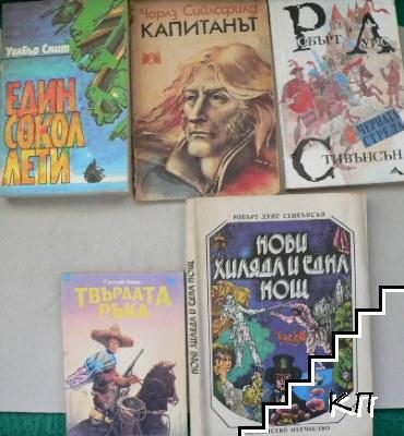 Приключения. Комплект от 5 книги