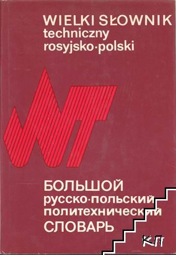 Большой русско-польский политехнический словарь