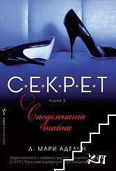 С.Е.К.Р.Е.Т. Книга 2: Споделената тайна