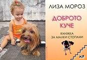 Доброто куче