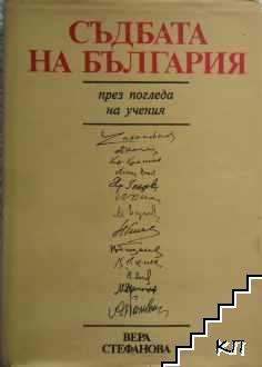 Съдбата на България през погледа на учения