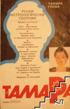 Руски астрологически сборник