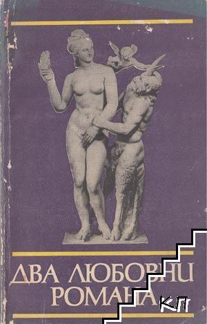 Два любовни романа: Херей и Калироя / Левкипа и Клитофон