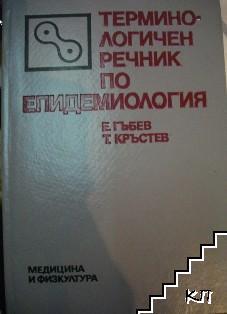 Терминологичен речник по епидемиология