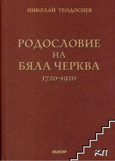 Родословие на Бяла Черква 1720-1920