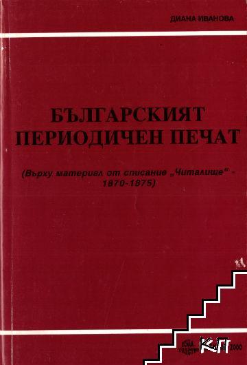 Българският периодичен печат