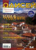 Одисей. Бр. 2 / 2001