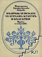 Възрожденската театрална култура в България