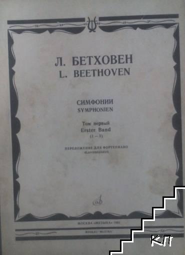 Симфонии