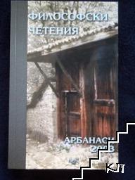 Философски четения - Арбанаси 2003