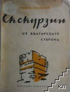 Екскурзии из българските старини
