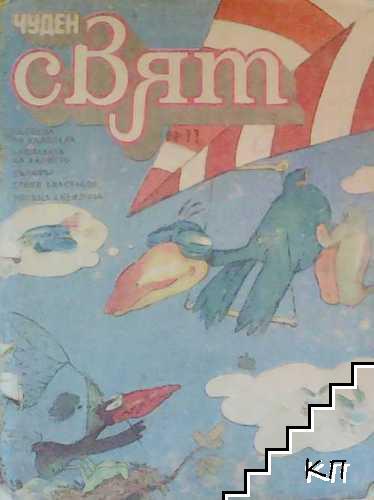 Чуден свят. Бр. 11 / 1987