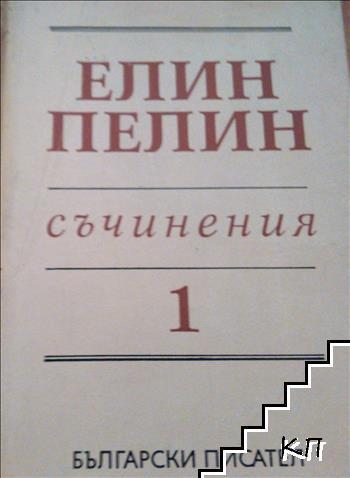 Съчинения в шест тома. Том 1: Разкази