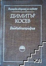Димитър Косев. Библиография