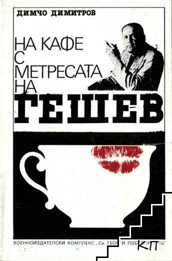 На кафе с метресата на Гешев