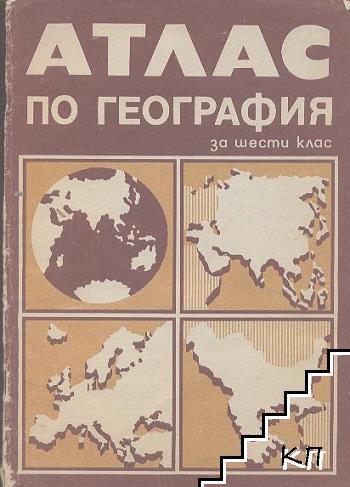 Атлас по география за 6. клас / Контурни карти по география за 6. клас