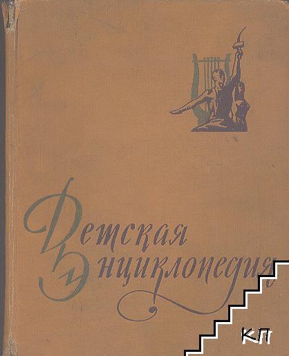 Детская энциклопедия в десяти томах. Том 10