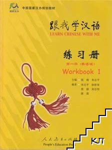 Learn chinese with me. Workbook 1