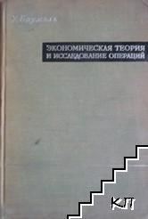 Экономическая теория и исследование операций
