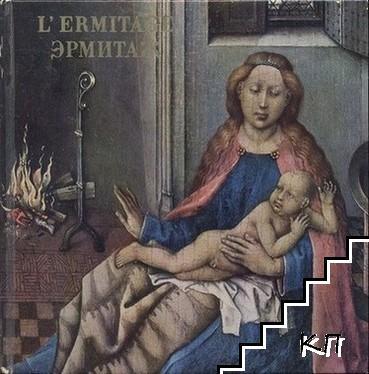 L'Hermitage / Эрмитаж