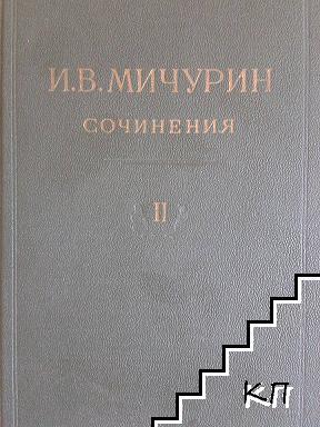 Сочинения. Том 2