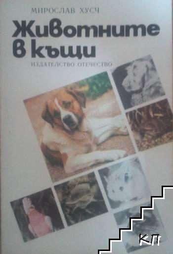 Животните в къщи