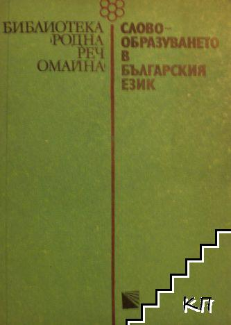 Словообразуването в българския език