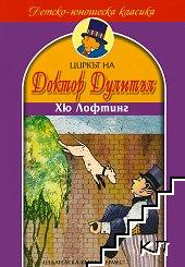 Циркът на Доктор Дулитъл