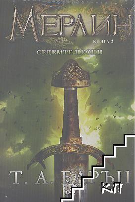 Мерлин. Книга 2: Седемте песни
