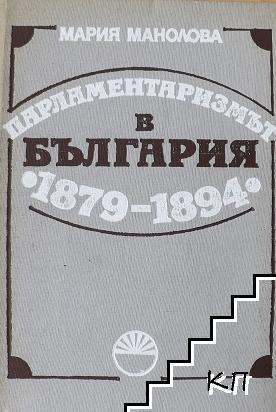 Парламентаризмът в България (1879-1895)