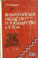Византийское общество и государство в X-XI вв.