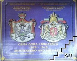 Crna Gora i Bugarska 1978-1918 / Montenegro and Bulgaria 1987-1911