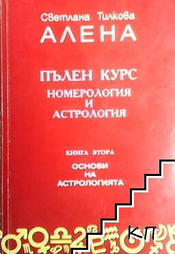 Пълен курс номерология и астрология. Книга 2