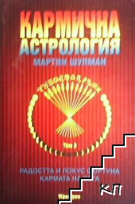 Кармична астрология. Том 2: Радостта и Локус Фортуна & кармата на Сега