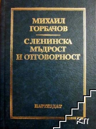 С ленинска мъдрост и отговорност