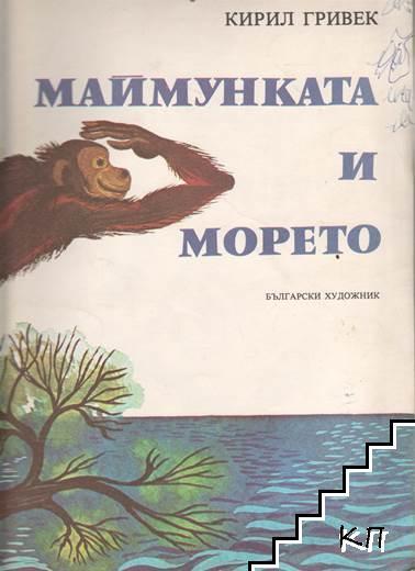 Маймунката и морето