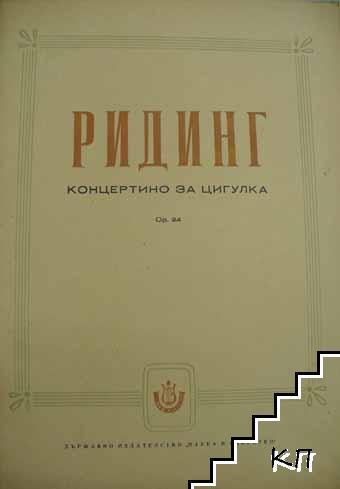Концертино за цигулка